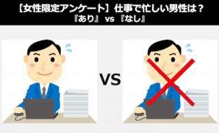【女性限定】仕事で忙しい男性は「アリ or ナシ」?どっち?