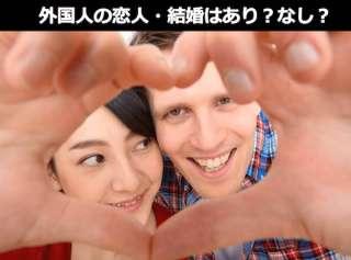 外国人の恋人・結婚はあり?なし?