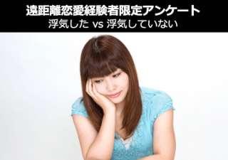 【遠距離恋愛経験者限定アンケート】「浮気した vs 浮気していない」どっち?人気投票ランキング中!